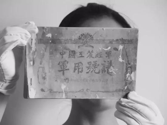 △图/《中国工农红军军用号谱》