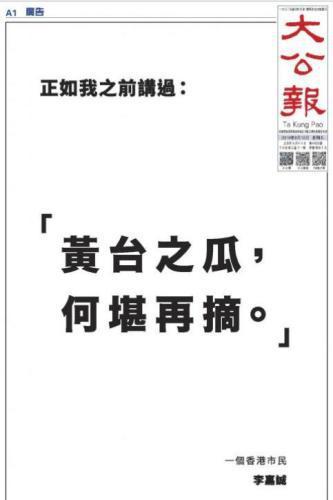 8月16日香港《大公报》头版。