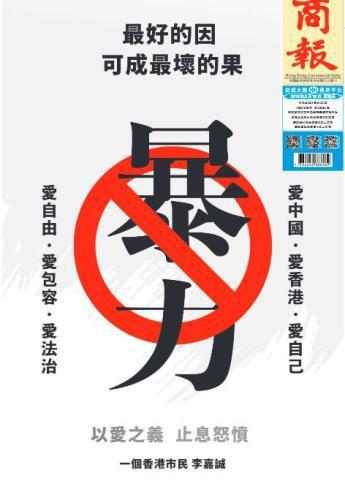 8月16日《香港商报》头版。