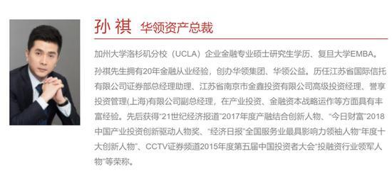 来源:华领资产官网