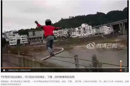 7岁男孩河堤上走钢丝(视频截图)