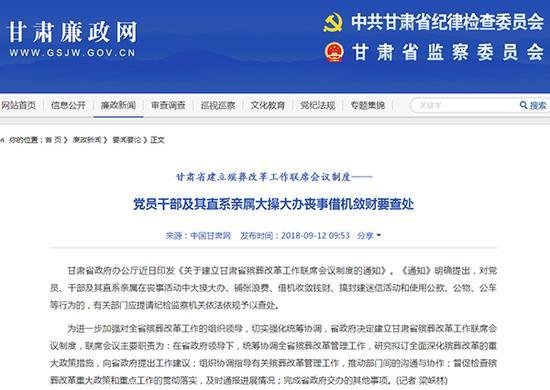甘肃廉政网截屏图。