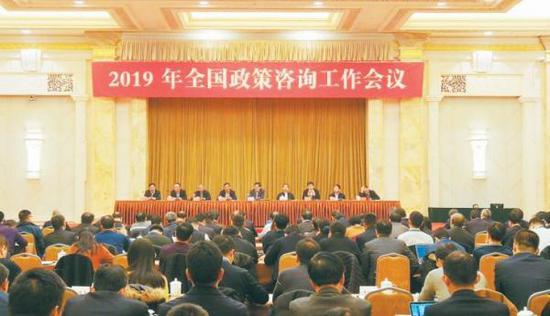 2019年全国政策咨询工作会议2月21日至22日在南京召开。 中国经济时报 图