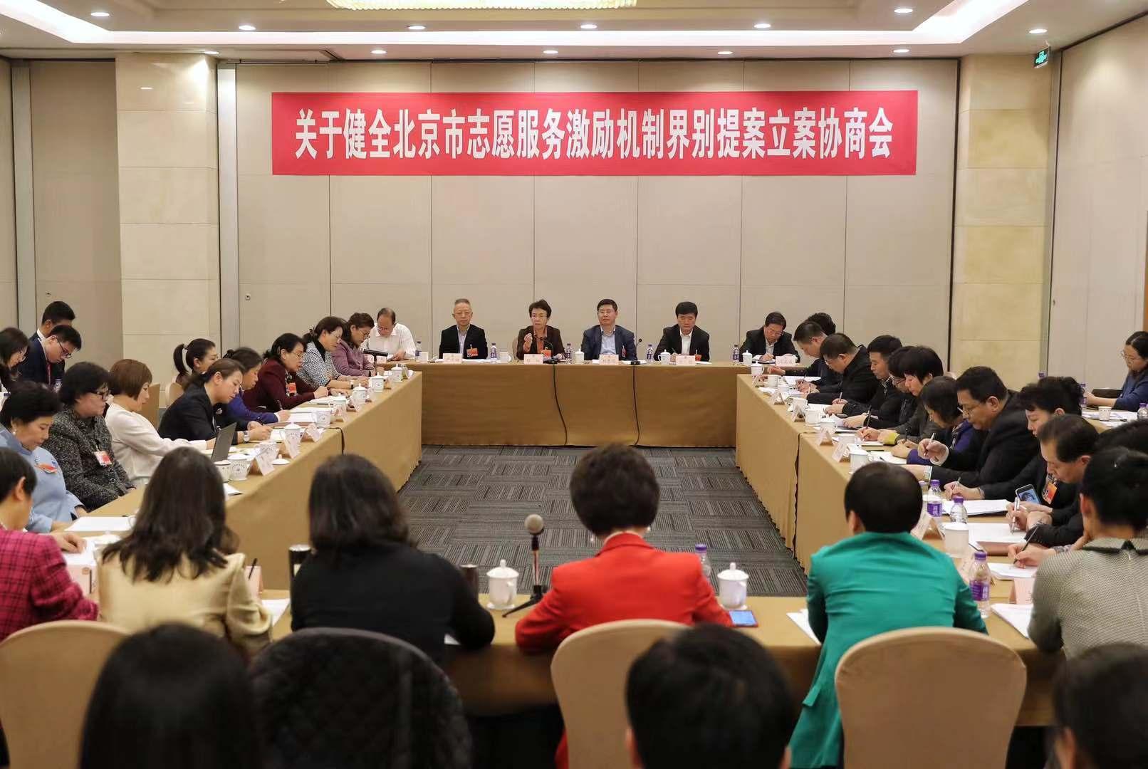 2020年1月12日,关于健全北京市志愿服务激励机制界别提案立案协商会。摄影/新京报记者 王贵彬