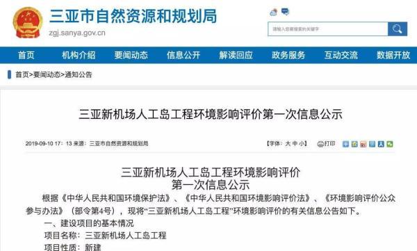 三亚新机场人工岛工程环境影响评价第一次信息公示