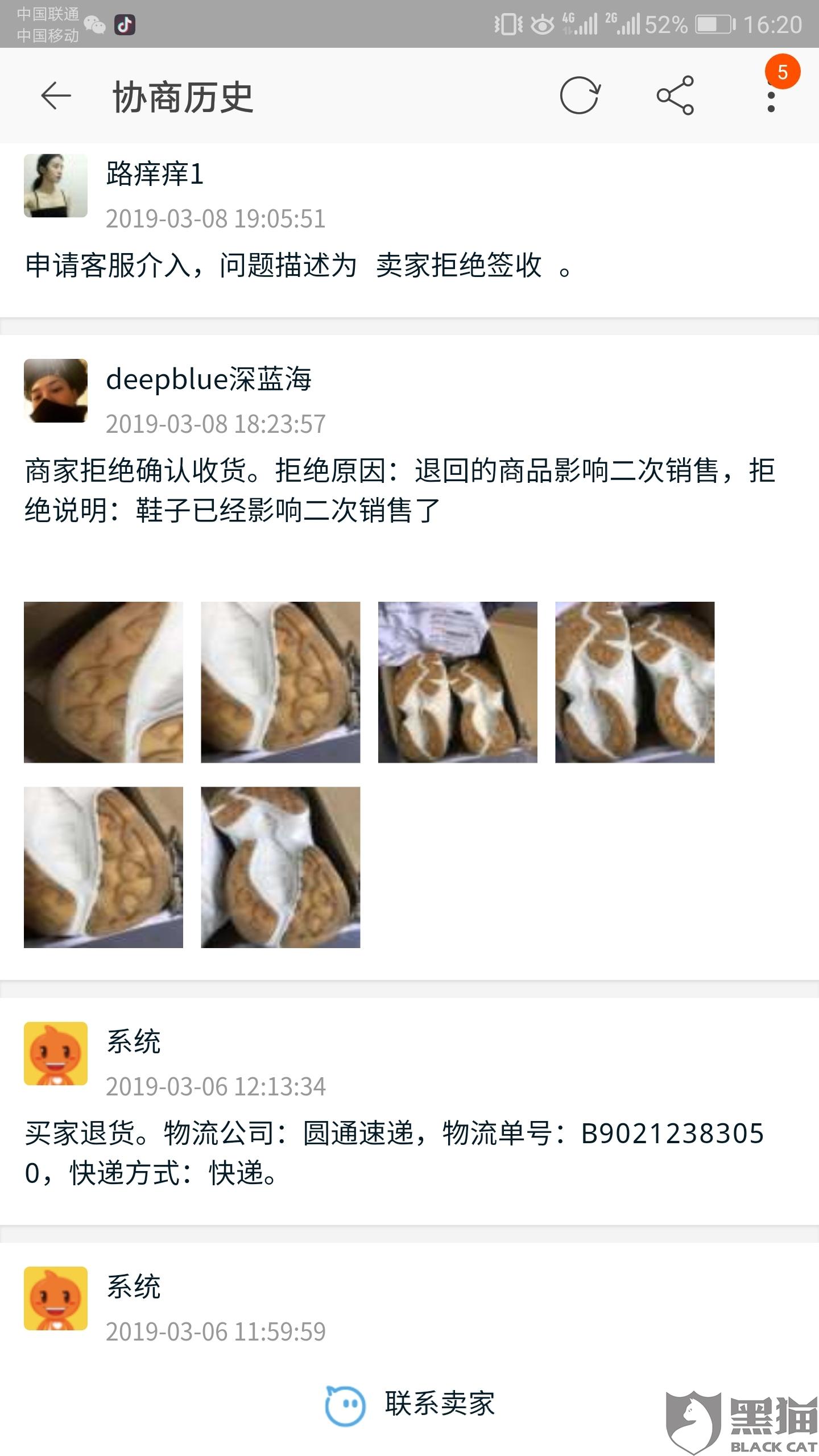 黑猫投诉:鞋子质量问题商家拒绝退款