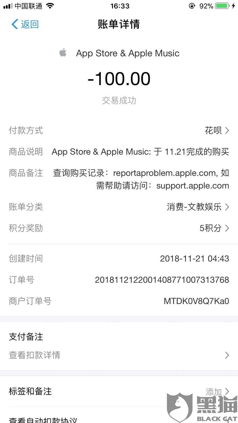 黑猫投诉:苹果ID盗刷