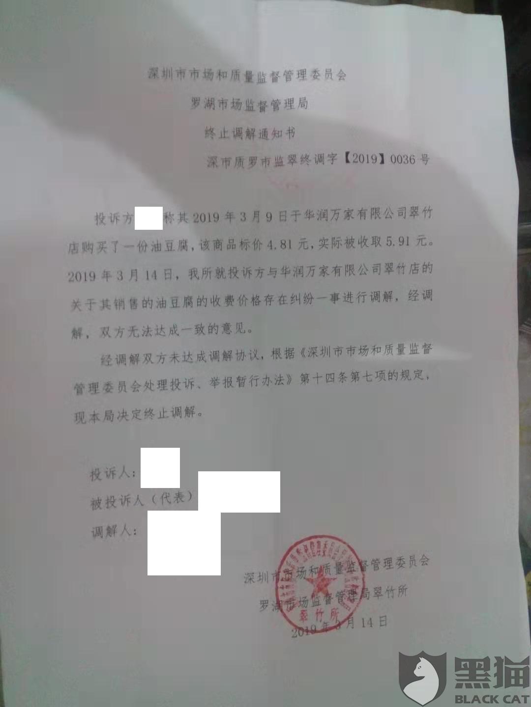 """黑猫投诉:彻底查清华润万家""""价格欺诈""""的幕后的真相"""