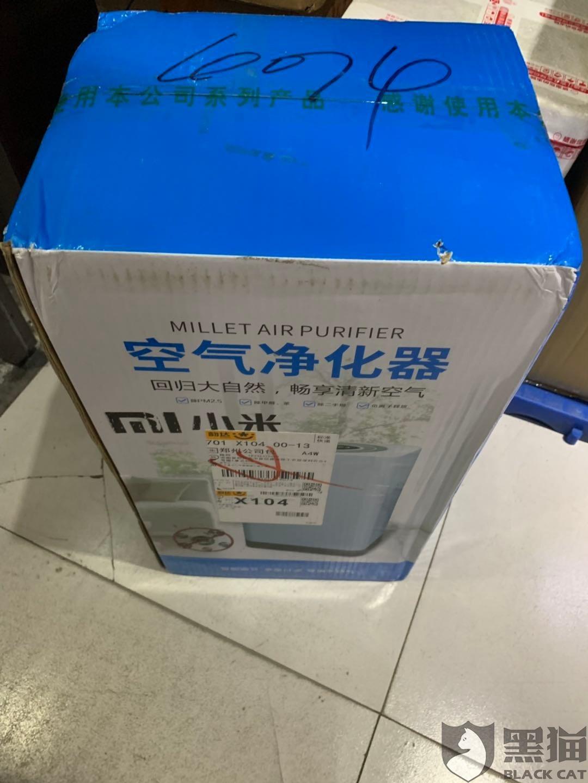 黑猫投诉:拼多多平台购买到小米空气净化器假