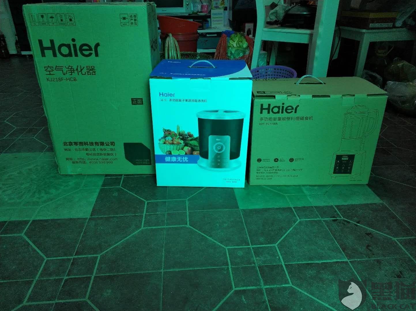 黑猫投诉:海尔集团老客户答谢会推销未上市的果蔬清洗机,诱导购