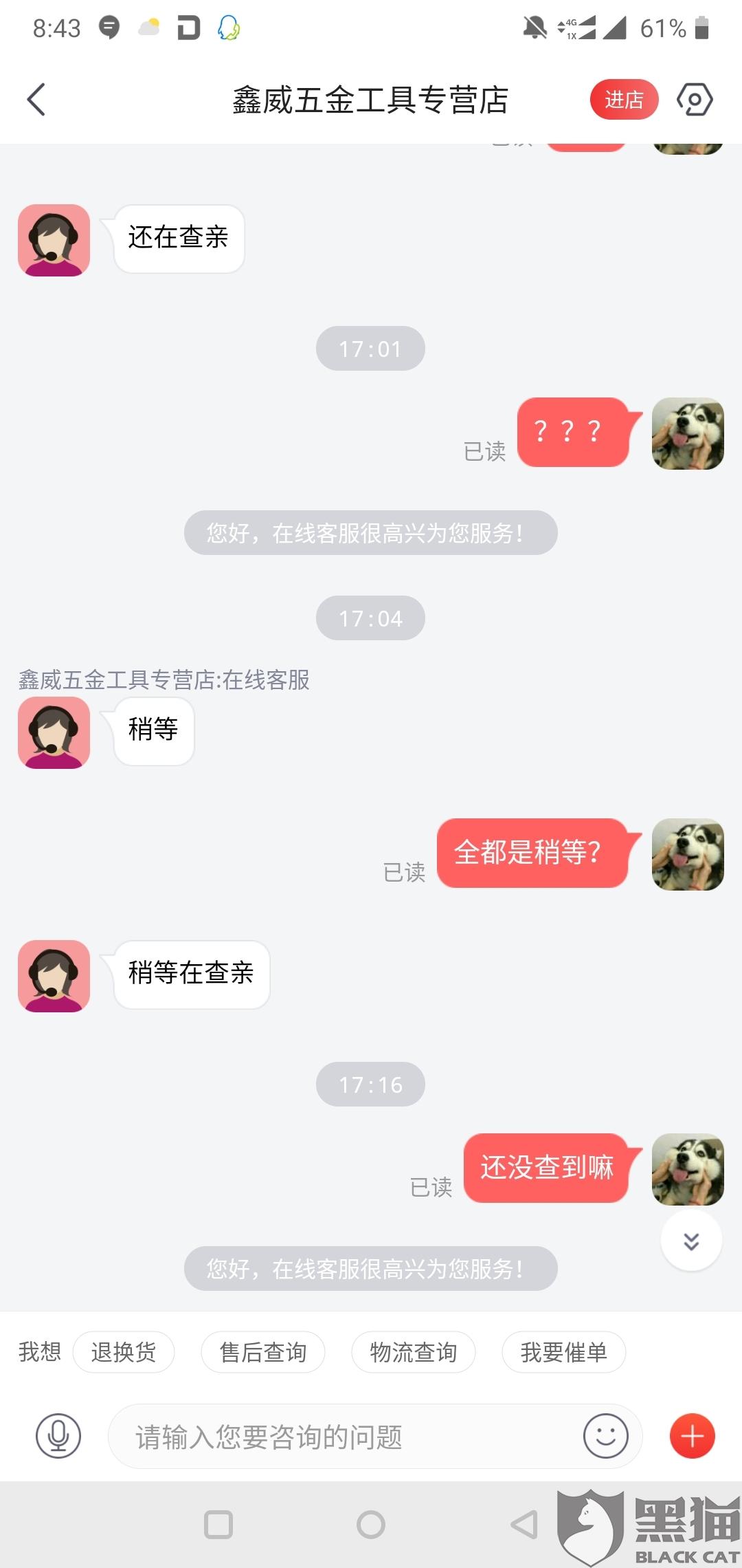黑猫投诉:京东第三方客服不发货
