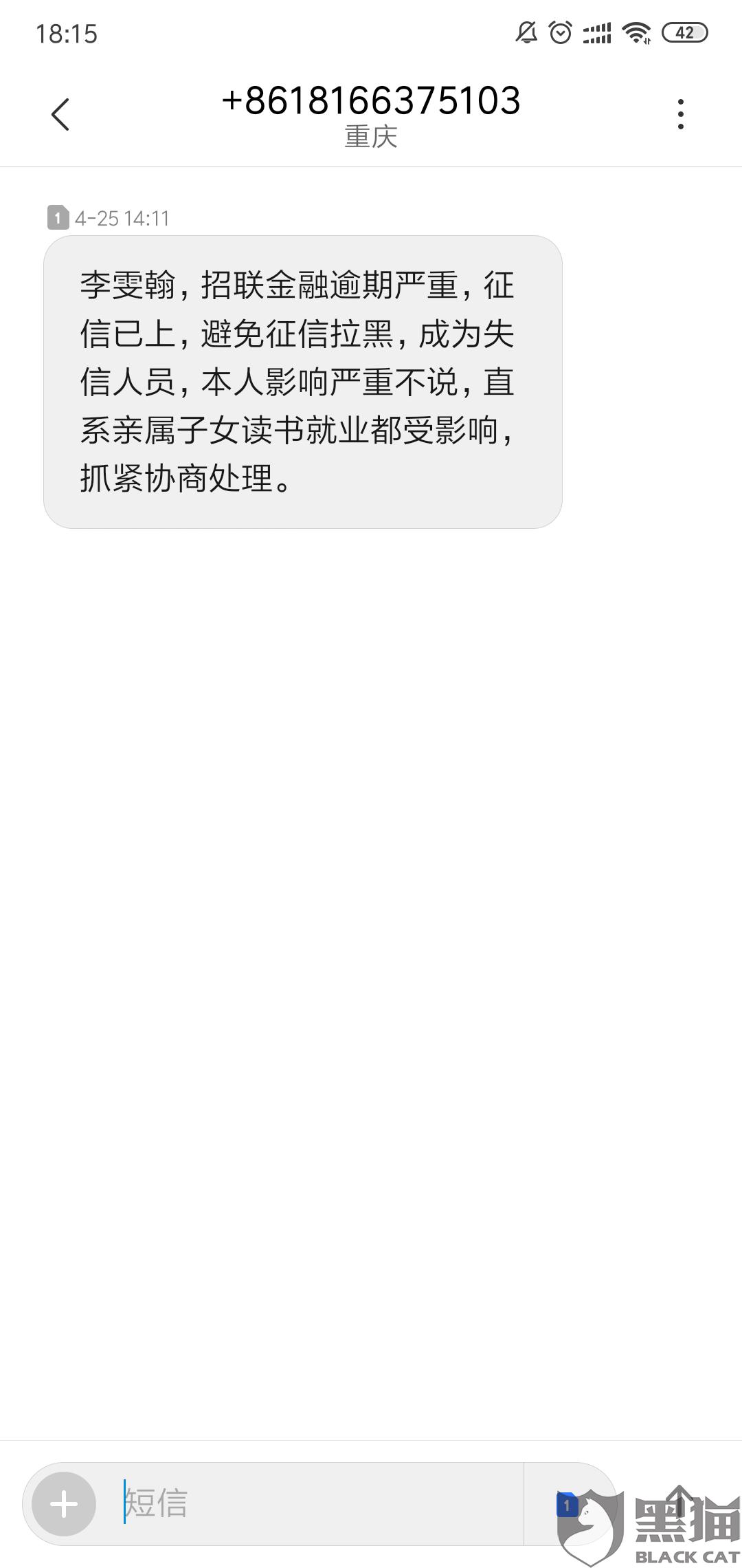 黑猫投诉:招联金融催收给我联系人群发威胁短信