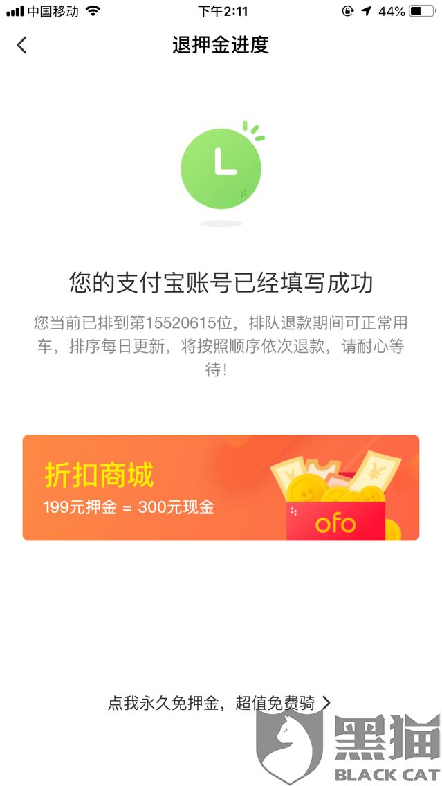 黑猫投诉:ofo小黄车平台不退押金