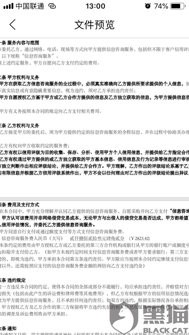 黑猫投诉:借款阴阳合同,莫名其妙共需还款奇高(已解决)
