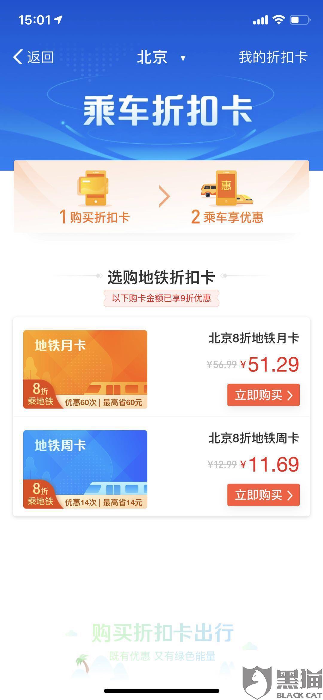 黑猫投诉:支付宝大数据杀熟,同样是北京地铁8折月卡,价格差5倍