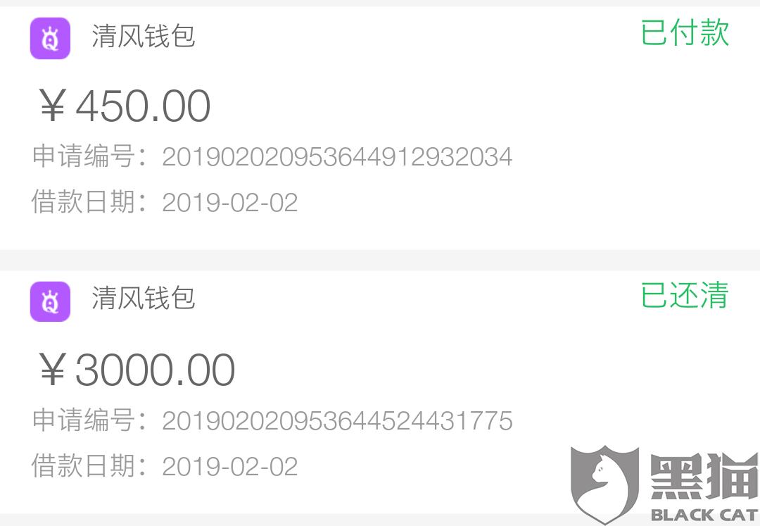 黑貓投訴:萍鄉市雲智網絡科技有限公司旗下貸