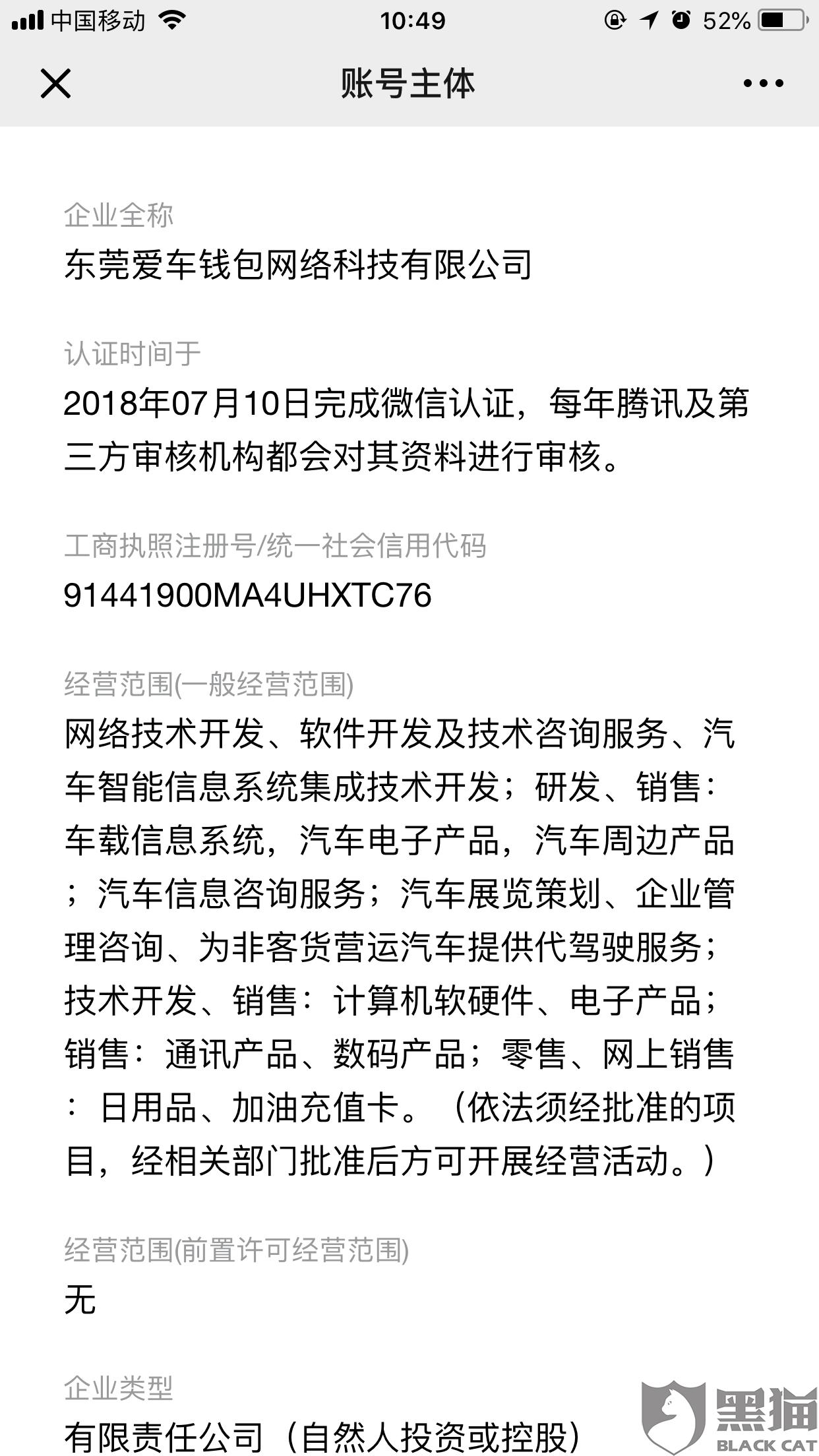 黑猫投诉:平安车险赠送油卡,2.20充值300元至今未到账