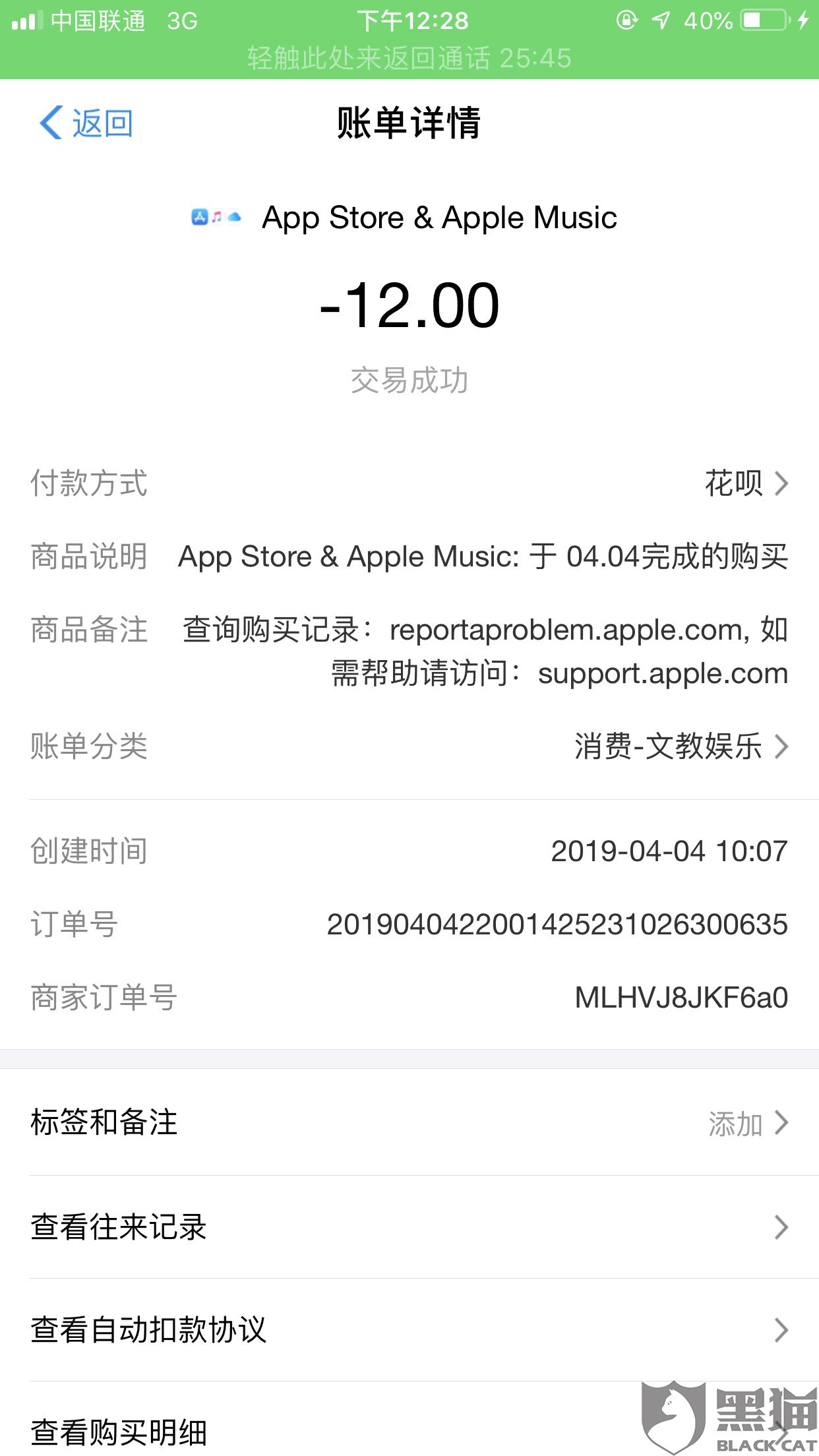 黑猫投诉:再没有输入touch id和收到短信验证码苹果自动扣费12元