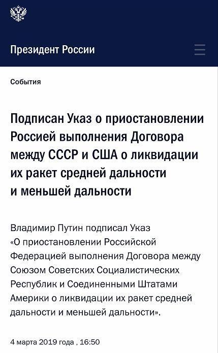 普京签署法令 俄罗斯停止履行《中导条约》