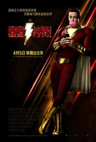 又一部DC超级英雄电影将上映 《雷霆沙赞