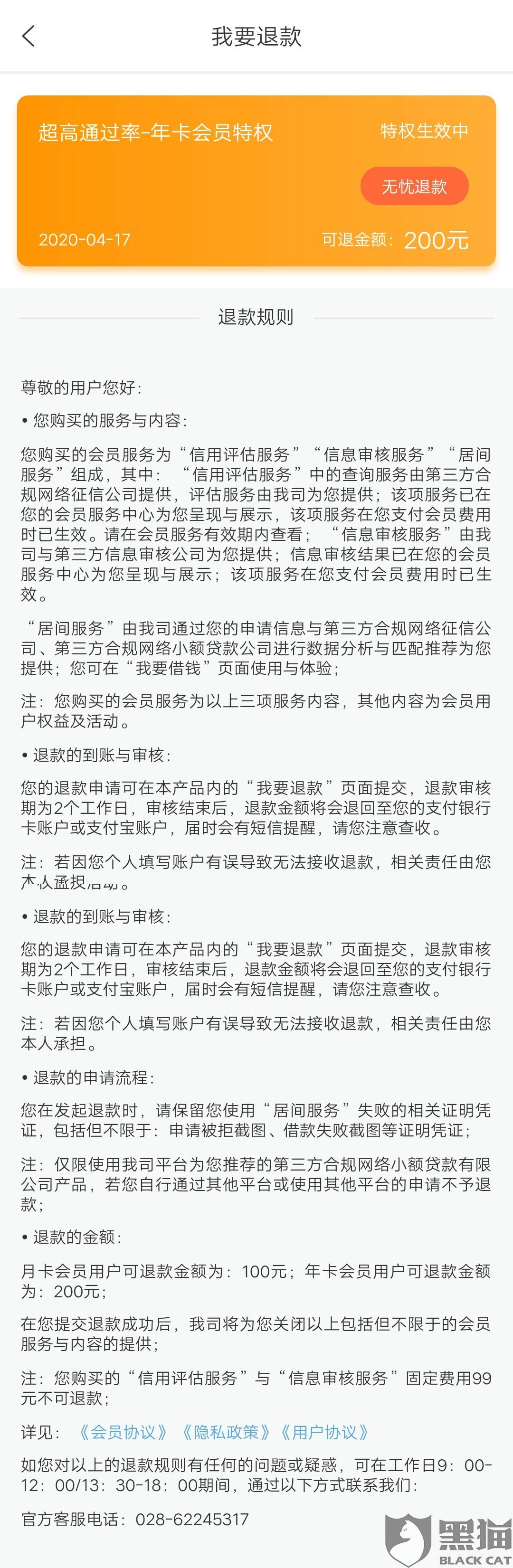 windows7激活密钥最新版,黑猫投诉:投诉分期花话APP欺诈消费者