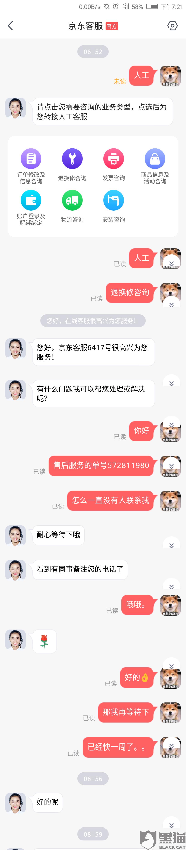 windows7屏保怎么设置密码,黑猫投诉:京东售后不处理电脑售后维修。京东客服不跟进售后服务