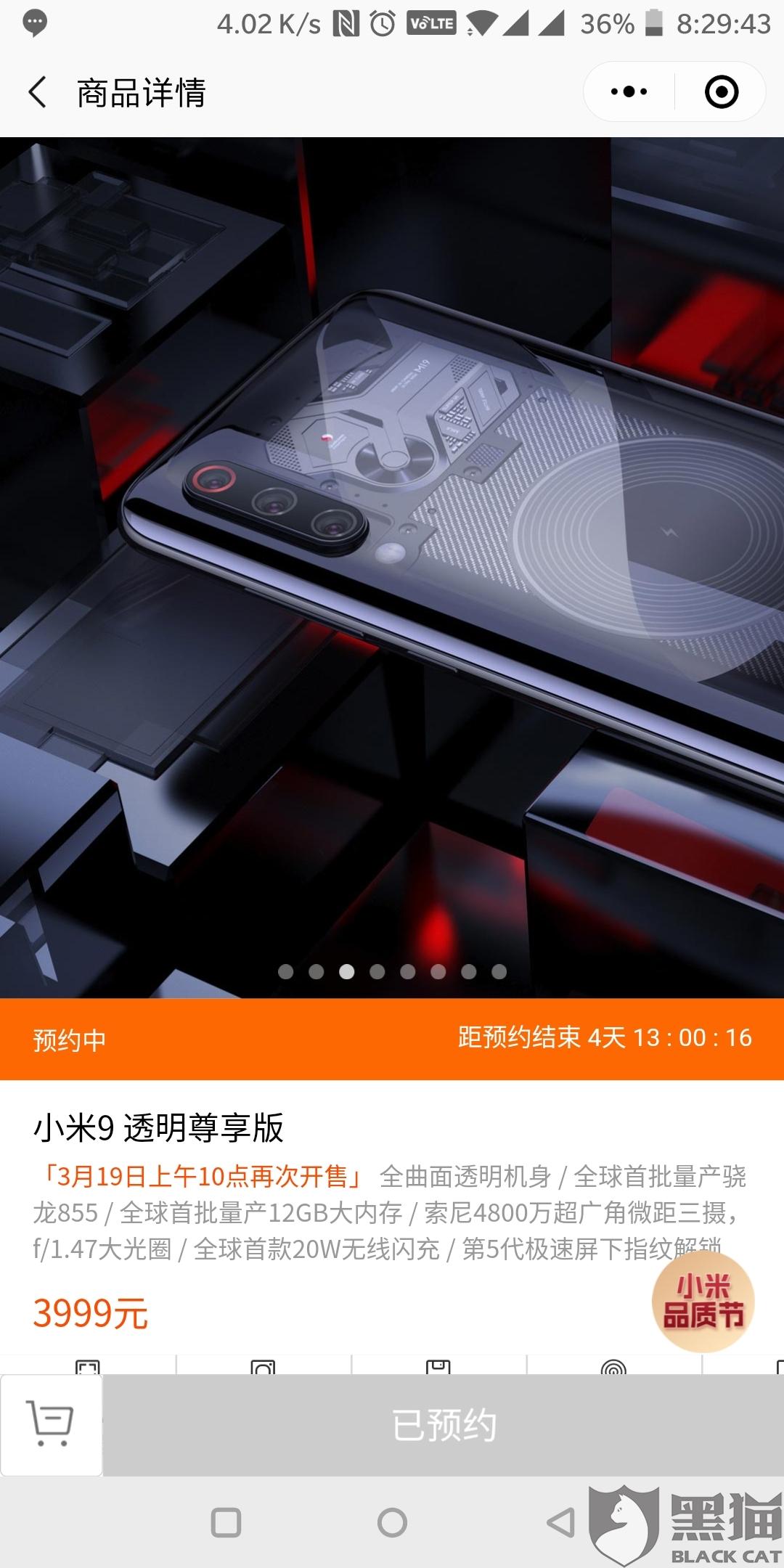 黑猫投诉:【虚假宣传】手机预约抢购时间与实