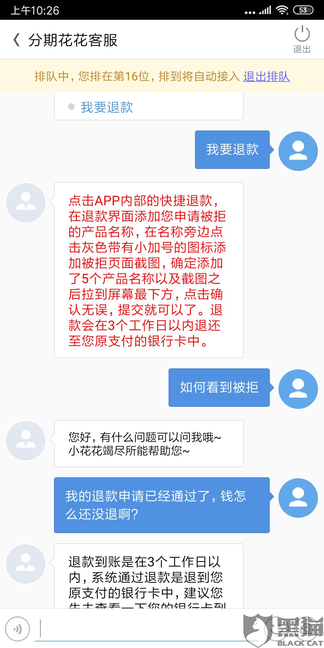 windows7旗舰版怎么恢复出厂设置密码,黑猫投诉:分期花花下载app看协议就扣会费299(已解决)