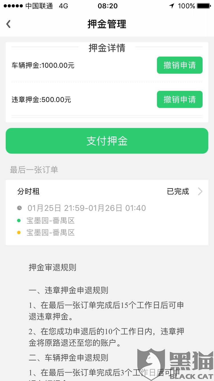 黑猫投诉:广州番禺区幸福叮咚说好的24小时内退