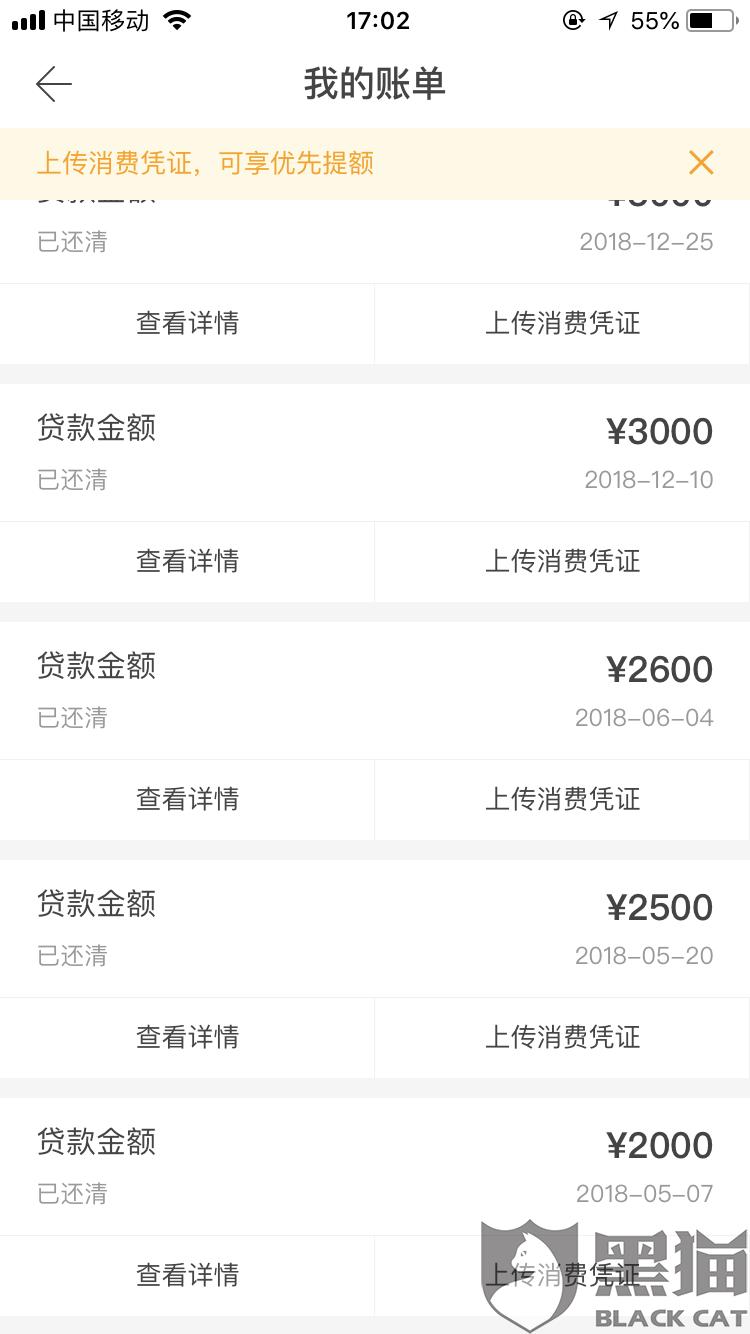 黑猫投诉:借3000元,15天需要。购买445元会员礼包,月息29%年息