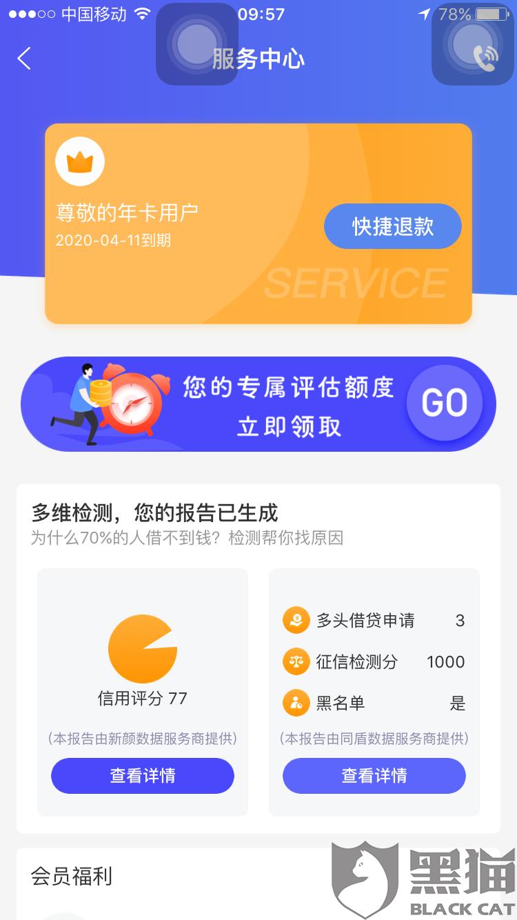 winxp gho ,黑猫投诉:推荐五个app下款失败,winxp繁休系统,要求对方退款(已解决)
