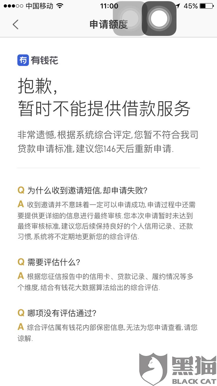 winxp gho ,黑猫投诉:推荐五个app下款失败,要求对方退款(已解决)