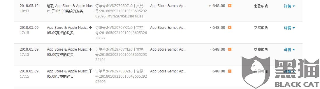 winxp 纯净版 iso镜像,黑猫投诉:苹果app下载软件被盗刷
