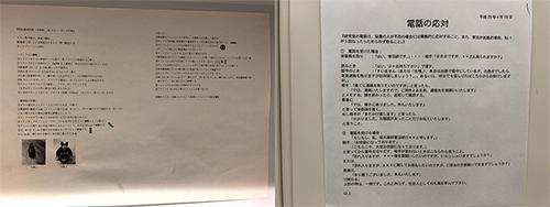 ▲左图是本实验室一个制备样品的标准流程,任何修改企图都会遭到日本同事的强烈反对,右图是实验室的接电话流程,规范用语都有详细的说明和建议为了避免泄密,图片已做模糊处理