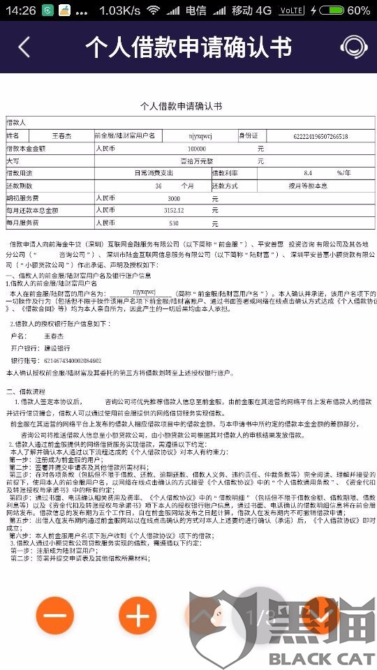 黑猫投诉: 平安普惠阴阳合同,高利贷,威胁骚扰,爆通讯录、泄露个