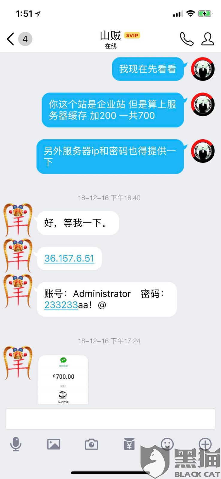 黑猫投诉:微信冻结限制了我的十万人民币