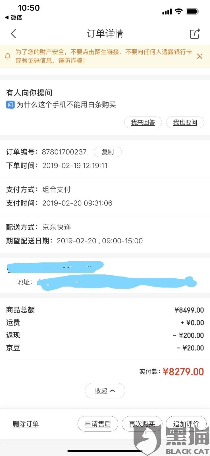 黑猫投诉:京东自营购买的苹果XSmax64G移动版,10几天天发现降价