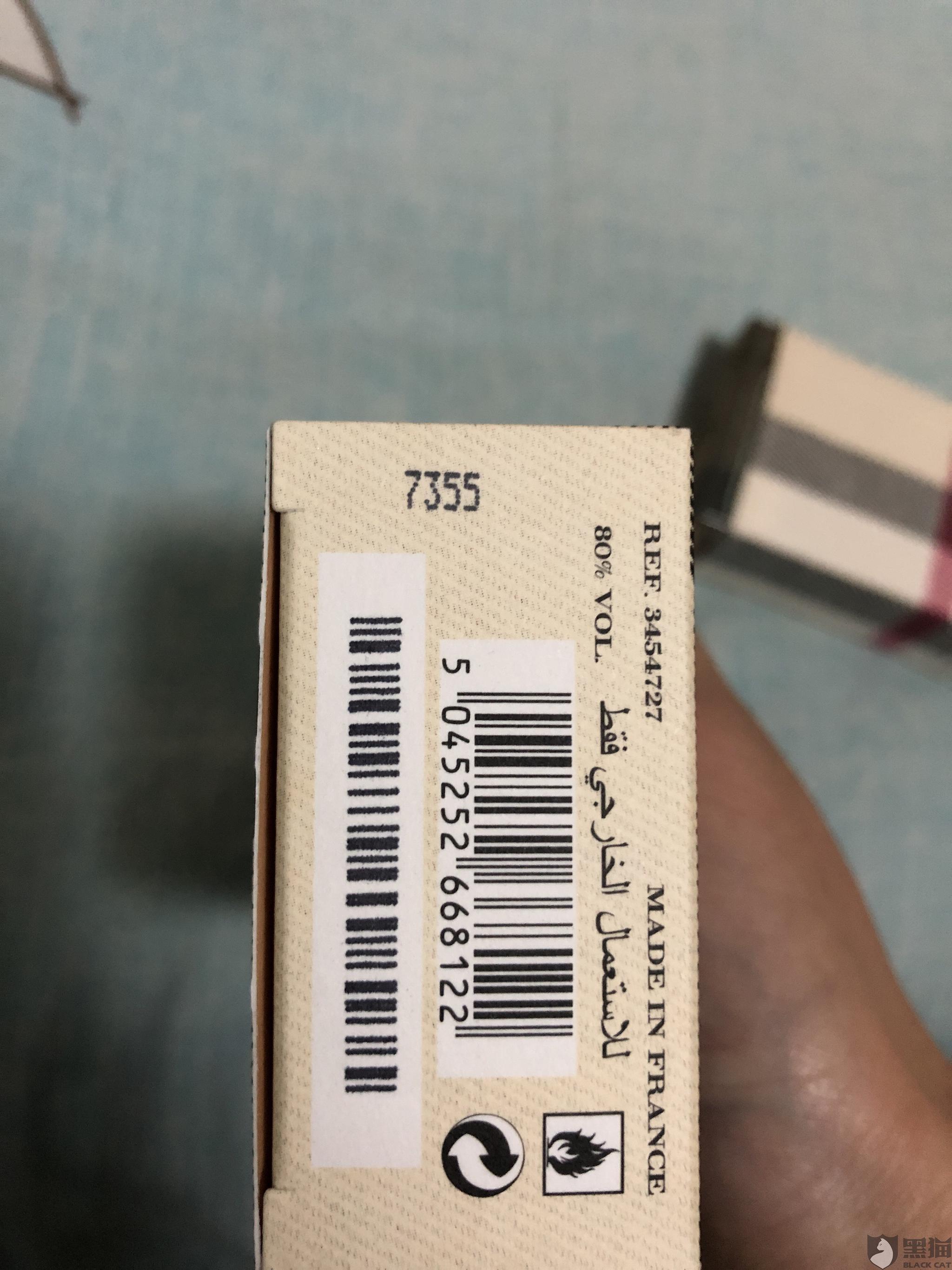 黑猫投诉:天猫国际38女神节售卖过期bbr香水!