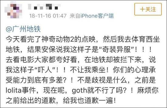 孙仲云安检要求哥特妆乘客原地卸妆 广州地铁道歉
