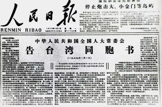 《告台湾同胞书》发表40周年 这些历史你需要了解