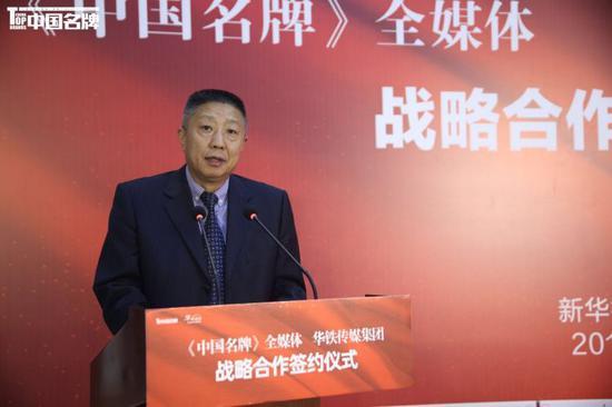 ↑品牌中国战略规划院副院长才大颖致辞