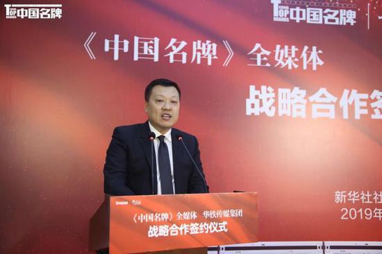 ↑华铁传媒集团董事长路立明致辞