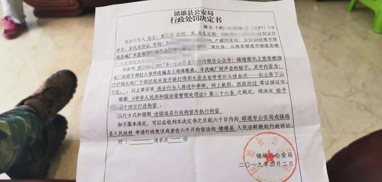 (线人被拘留时的行政处罚决定书)
