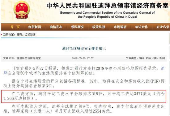 阿联酋月薪3万聘汉语老师 报名前你需要知道这些