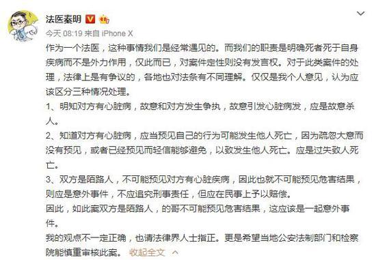 摩托男和的哥吵架身亡的哥被捕 网友评论一边倒