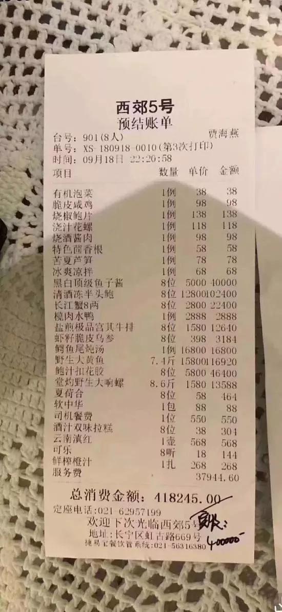 """41万天价账单""""疑云重重"""" 餐厅老板:无明星官员"""