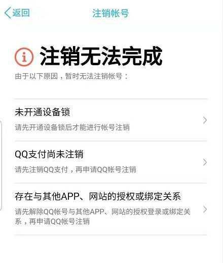 QQ帐号注销来了 但第一批尝试的人已经放弃了