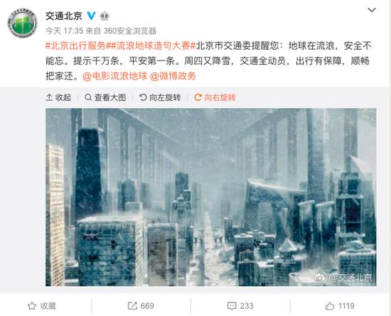 流浪地球标语带动政务微博造句大赛 网友纷纷点赞