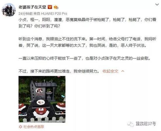 """▲2018年9月21日,林生斌更新微博,连发三遍""""枪毙了""""。  微博截图"""