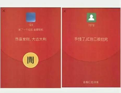 """""""吹牛""""应用软件中被控侵权""""红包聊天气泡""""和""""红包开启页""""(图片来源:北京互联网法院)"""